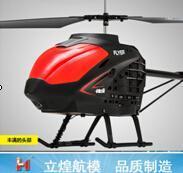 立煌3.5通带陀螺仪60cm合金遥控飞机