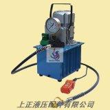 超高压油泵EHP-700AS 电动液压泵 EHP-700AS液压电动泵-玉环上正液压 