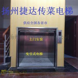 苏州市捷达牌TWJ 传菜电梯 升降电梯 餐梯 杂物电梯 载货电梯 小电梯 销售13952516818刘经理