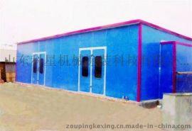 科星专业出口制造家具烤漆房、红外线烤漆房、防雨烤漆房
