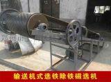 鑄造 冶煉 型砂 鋼渣選鐵機 除鐵機