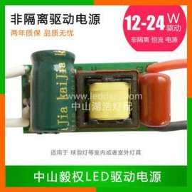 12W-18W球泡灯驱动电源 内置非隔离LED驱动电源 中山LED驱动