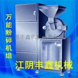 江阴粉碎机厂家直销粮食磨粉WF-20B  吸尘粉碎机 不锈钢材质