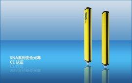 SNA系列光电保护装置,安全光幕生产厂家