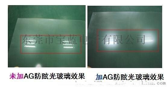 供应全自动喷涂AG防眩光药水,玻璃防眩光AG镀膜液,代加工AG防眩光玻璃