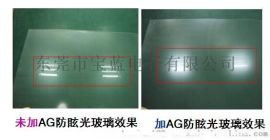 供應全自動噴塗AG防眩光藥水,玻璃防眩光AG鍍膜液,代加工AG防眩光玻璃