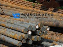 电磁纯铁圆钢DT3,电工纯铁圆钢DT4