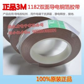 美国进口3M 1182铜箔胶带|3M电磁屏蔽胶带 广东模切