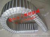 钢制拖链的变形延伸-矩型金属软管