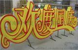 和业玻璃钢定制 字体 防火防腐 装饰字体造型