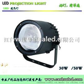 璨华照明30W/50W户外COB超级聚光投光灯,酒店工程专用投光灯,LED投光灯
