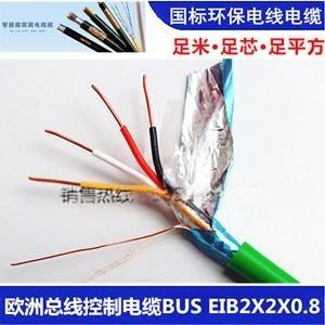 包邮KNX/EIB总线BUS控制电缆EIB2x2x0.8电缆智能开关灯控线200米
