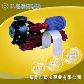 SL连轴自吸泵-工程塑料自吸泵-污水提升泵 SL连轴自吸泵