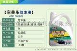 車美樂防凍液-15度不凍液 秋冬汽車保養必備 冬季發動機冷卻液