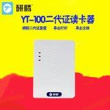 二代三代身份证阅读器 身份证读卡器 研腾YT-100