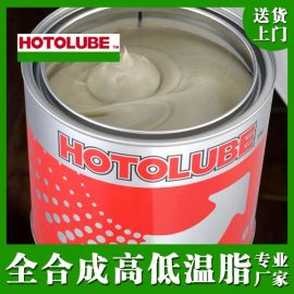 HOTOLUBE【全合成高低温脂】轴承冷冻高低温润滑脂