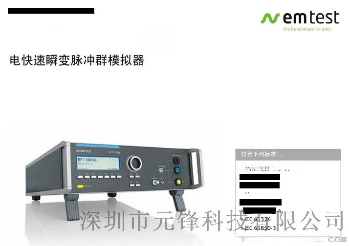 电快速瞬变脉冲群模拟器/EMtest EFT 500N5-series/IEC 61000-4-4 标准 Ed. 3