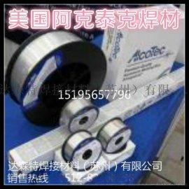 原装美国(AlcoTec)阿克泰克ER5356铝镁合金焊丝