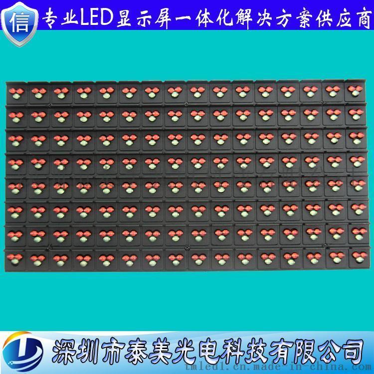 泰美**亮静态驱动LED单元板 户外P16双色单元板 LED显示屏单元板