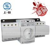 上海上联双电源转换开关 RMQ6-4P63A切换开关 消防型
