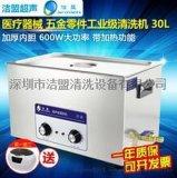 厂家直销工业超声波清洗机洁盟JP-100实验室医用五金零件清洗设备
