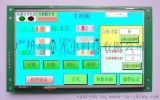 工業觸摸屏在拉力測試機上的應用,拉力測試機的觸摸屏人機界面,拉力試驗設備的觸摸屏人機界面開發