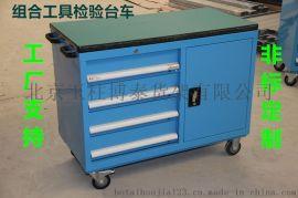 厂家供应重型工具车定制移动工具箱工具柜组合式工具车五金工具车