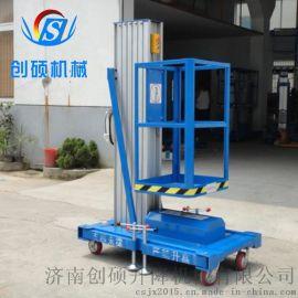 河北沧州升降机 升高4 6 8 10 12 14米铝合金升降机 小型电动升降平台 移动式升降机 高空作业平台