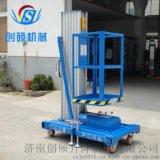 河北滄州升降機 升高4 6 8 10 12 14米鋁合金升降機 小型電動升降平臺 移動式升降機 高空作業平臺