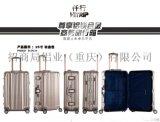 廠家直供21寸鋁鎂合金拉杆箱(誠招區域代理)