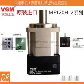 MF120HL1-10-M-K-22-110精密伺服减速机批发