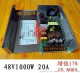 新傑電源 48V1000W工控變壓器 LED設備 直流電機 48V20A開關電源