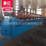 矿用SF/XJK浮洗机多槽金矿大型欢迎来电咨询