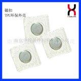 厂家产销服装磁扣、隐形磁扣、防水pvc塑料磁扣、强力磁铁扣