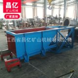 江西石城礦石給料機980*1240槽式給礦機歡迎來電諮詢