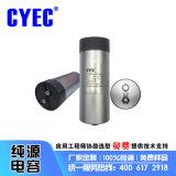 噴砂 銀色電容器CFC 100uF 300V