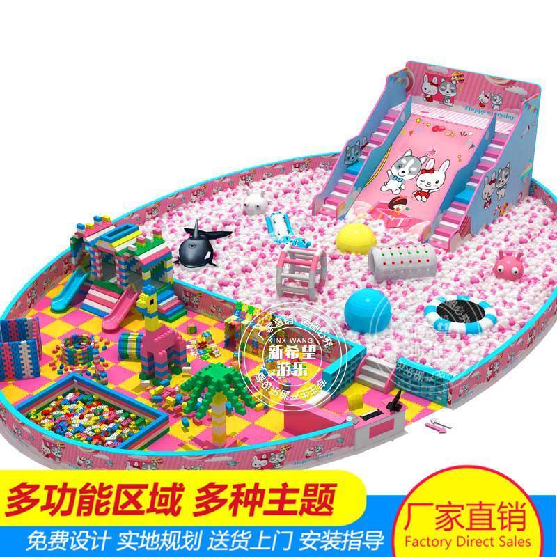 粉紅主題系列百萬海洋球EPP積木樂園 室內商場超市中庭海洋球樂園