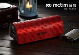 萌加mctim 户外运动蓝牙插卡音箱 金属外壳 免提通话M7  可定制