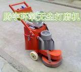 腾宇最新款TY300地坪研磨机