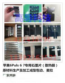 天然/人工石墨片,苹果6P, 6,7 专用散热膜。