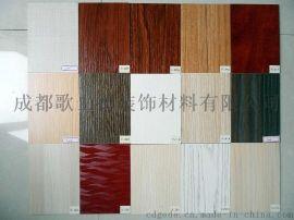 成都饰面板 成都饰面板厂 四川饰面板