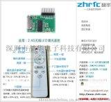 喆华ZM2411PA01 led调光遥控器 2.4g无极调光智能遥控器 LED调光方案 现货供应