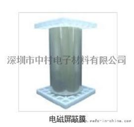 电磁信号屏蔽膜低电阻