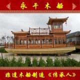 永干木船直销16米双层豪华水上会议住宿画舫木船