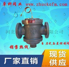 山东专业制造 ZYC自力式压差控制阀价格 铸铁水用调节阀
