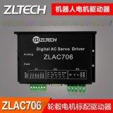 中菱机器人轮毂伺服电机驱动器ZLAC706大扭矩编码器可调