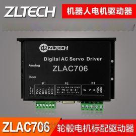中菱機器人輪轂伺服電機驅動器ZLAC706大扭矩編碼器可調
