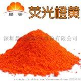 环保无毒橡胶色粉,硅橡胶荧光橙黄, 耐温可以达到300度不变色
