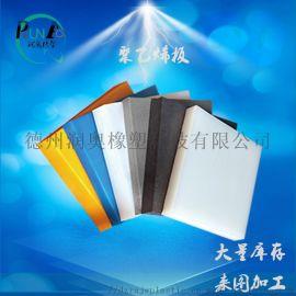 高分子聚乙烯板 HDPE板材加工 PE耐磨塑料板