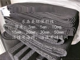 昆山厂家直销冰箱 活性炭蜂窝状海绵体纤维毡过滤网棉
